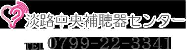淡路中央補聴器センター